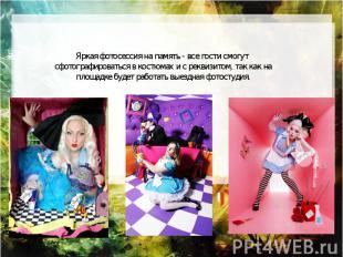 Яркая фотосессия на память - все гости смогут сфотографироваться в костюмах и с