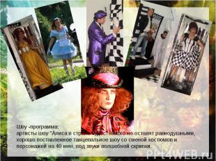 """Шоу -программа: артисты шоу """"Алиса в стране чудес"""" никого не оставят равнодушным"""