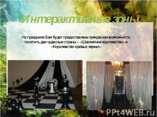 – На празднике Вам будет предоставлена прекрасная возможность посетить две чудес