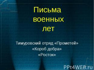 Письма военных лет Тимуровский отряд «Прометей» «Короб добра» «Росток»