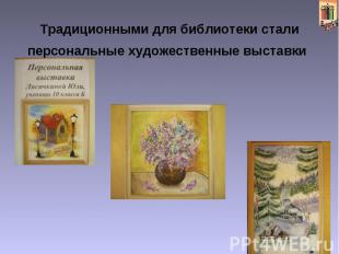 Традиционными для библиотеки стали персональные художественные выставки