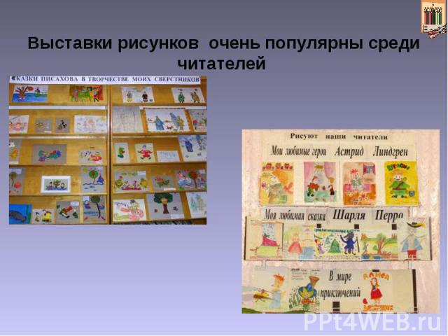 Выставки рисунков очень популярны среди читателей