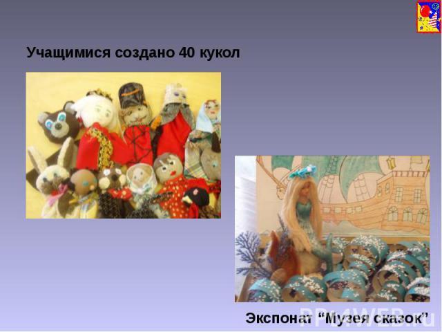 Учащимися создано 40 кукол Экспонат Музея сказок