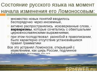 Состояние русского языка на момент начала изменения его Ломоносовым : множество