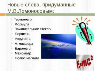 Новые слова, придуманные М. В. Ломоносовым : Термометр Формула Зажигательное сте