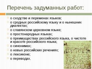 Перечень задуманных работ : о сходстве и переменах языков ; о сродных российском