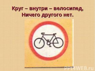 Круг – внутри – велосипед, Ничего другого нет.