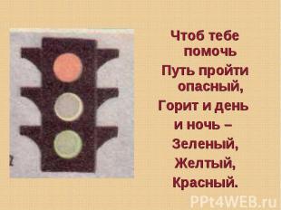 Чтоб тебе помочь Путь пройти опасный, Горит и день и ночь – Зеленый,Желтый,Красн