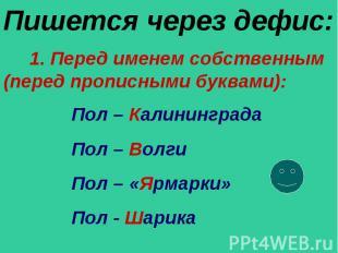 Пол – Калининграда Пол – Волги Пол – «Ярмарки» Пол - Шарика Пишется через дефис: