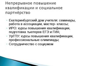 Екатеринбургский дом учителя: семинары, работа в ассоциации, мастер- классы; ИРО