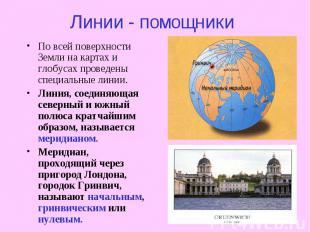 Линии - помощники По всей поверхности Земли на картах и глобусах проведены специ