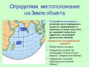 Определяем местоположение на Земле объекта Географическая широта - величина дуги