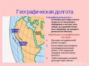 Географическая долгота Географическая долгота - величина дуги параллели в градус
