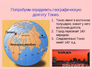 Попробуем определить географическую долготу Токио. ТОКИО 1.Токио лежит в восточн