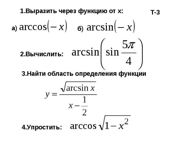 1.Выразить через функцию от х: 2.Вычислить: а) б) 4.Упростить: 3.Найти область определения функции Т-3
