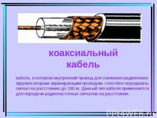 коаксиальный кабель кабель, в котором внутренний провод для снижения радиопомех