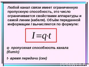 q- пропускная способность канала (бит/с) t- время передачи (сек) Любой канал свя