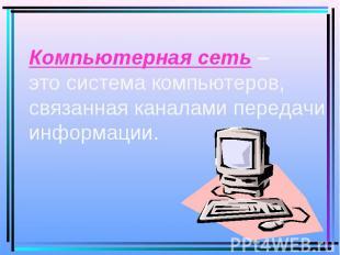 Основной характеристикой каналов передачи информации является их пропускная спос