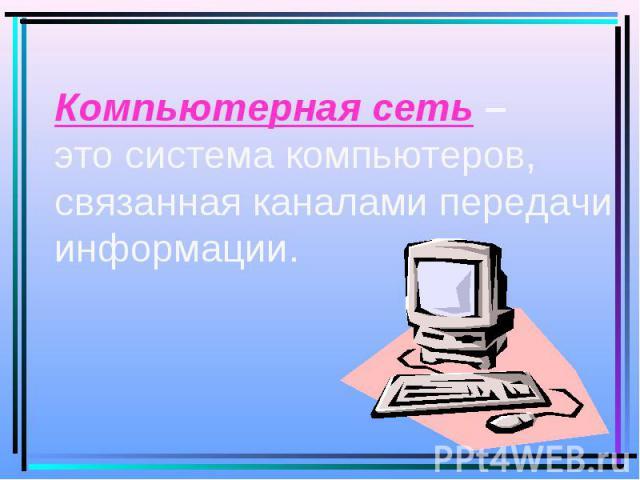 Основной характеристикой каналов передачи информации является их пропускная способность (скорость передачи информации). Пропускная способность канала равна количеству информации, которое может передаваться по нему в единицу времени. Пропускная спосо…