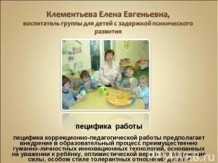 Специфика работы Специфика коррекционно-педагогической работы предполагает внедр