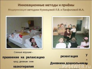 Презентация «Дневника дошкольника» Фрагмент занятия «Как хорошо, когда рядом дру