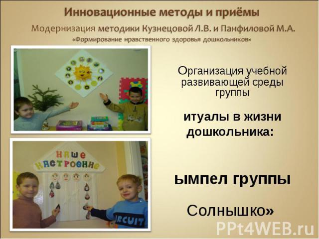 О рганизация учебной развивающей среды группы Ритуалы в жизни дошкольника: Вымпел группы «Солнышко» «Доска настроения»