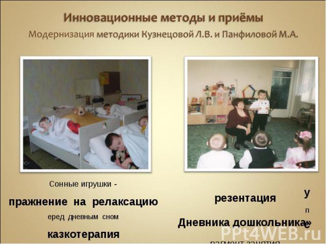 Презентация «Дневника дошкольника» Фрагмент занятия «Как хорошо, когда рядом друг» Сонные игрушки - упражнение на релаксацию перед дневным сном сказкотерапия