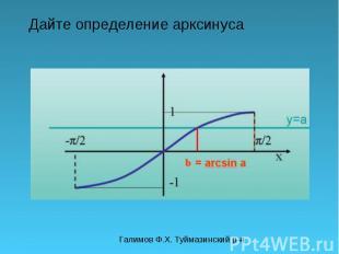 Галимов Ф.Х. Туймазинский р-н Дайте определение арксинуса