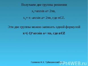 Галимов Ф.Х. Туймазинский р-н Получаем две группы решении x 1 =arcsin a+ 2πn, x