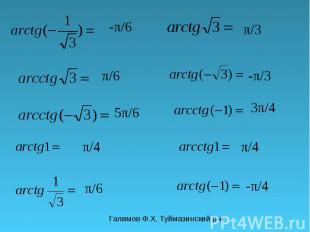Галимов Ф.Х. Туймазинский р-н -π/6 π/6 5π/6 π/4 π/3 3π/4 π/4 -π/4 π/6 -π/3