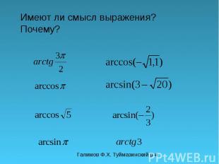 Галимов Ф.Х. Туймазинский р-н Имеют ли смысл выражения? Почему?