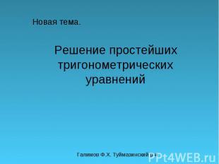 Галимов Ф.Х. Туймазинский р-н Новая тема. Решение простейших тригонометрических