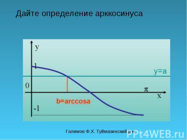 Галимов Ф.Х. Туймазинский р-н Дайте определение арккосинуса