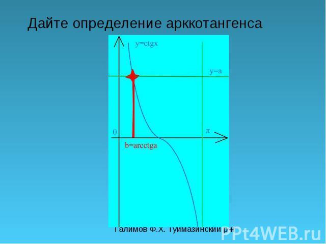 Галимов Ф.Х. Туймазинский р-н Дайте определение арккотангенса