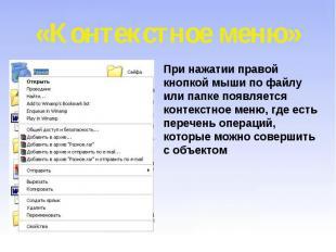 «Контекстное меню» При нажатии правой кнопкой мыши по файлу или папке появляется