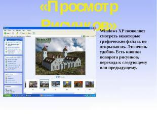 «Просмотр Рисунков» Windows XP позволяет смотреть некоторые графические файлы, н