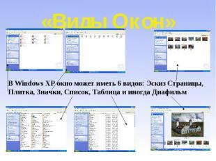 «Виды Окон» В Windows XP окно может иметь 6 видов: Эскиз Страницы, Плитка, Значк