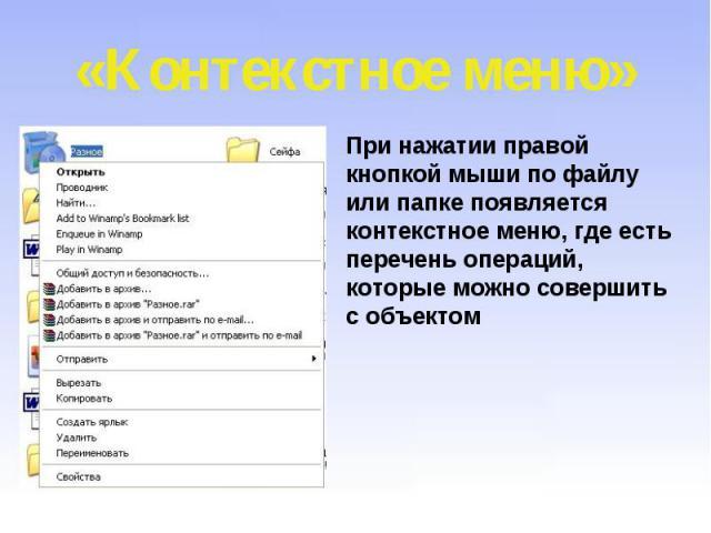 «Контекстное меню» При нажатии правой кнопкой мыши по файлу или папке появляется контекстное меню, где есть перечень операций, которые можно совершить с объектом