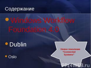 Содержание Windows Workflow Foundation 4.0 Windows Workflow Foundation 4.0 Dubli
