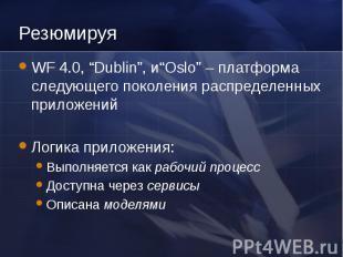 Резюмируя WF 4.0, Dublin, иOslo – платформа следующего поколения распределенных
