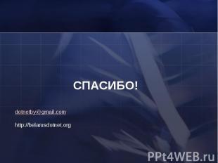 CПАСИБО! dotnetby@gmail.com http://belarusdotnet.org