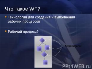 Что такое WF? Технология для создания и выполнения рабочих процессов Рабочий про