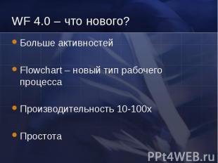 WF 4.0 – что нового? Больше активностей Flowchart – новый тип рабочего процесса