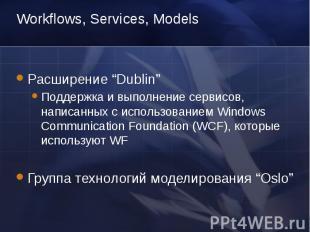 Workflows, Services, Models Расширение Dublin Поддержка и выполнение сервисов, н