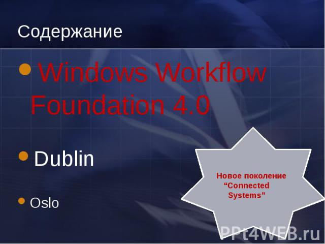Содержание Windows Workflow Foundation 4.0 Windows Workflow Foundation 4.0 Dublin Oslo