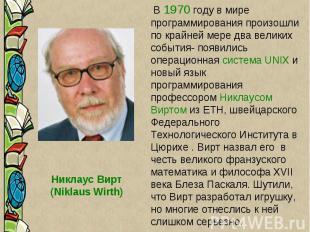 Никлаус Вирт (Niklaus Wirth) В 1970 году в мире программирования произошли по кр