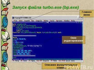 Запуск файла turbo.exe (bp.exe) Главное меню Окно редактирования Описание функци