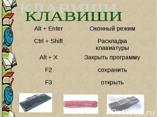 Alt + EnterОконный режим Ctrl + ShiftРаскладка клавиатуры Alt + XЗакрыть програм