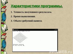 Характеристики программы. 1. Точность полученного результата. 2. Время выполнени