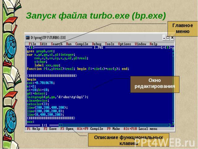 Запуск файла turbo.exe (bp.exe) Главное меню Окно редактирования Описание функциональных клавиш